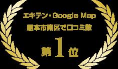 エキテン・Google Map 熊本市東区で口コミ数第一位!