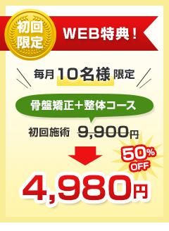 毎月10名様限定。初回のみ2980円で施術!