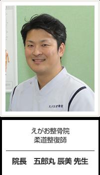 えがお整骨院 院長 五郎丸 辰美先生