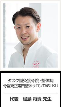 タスク鍼灸接骨院・整体院 骨盤矯正専門整体サロンTASUKU 代表 松島 将貴先生
